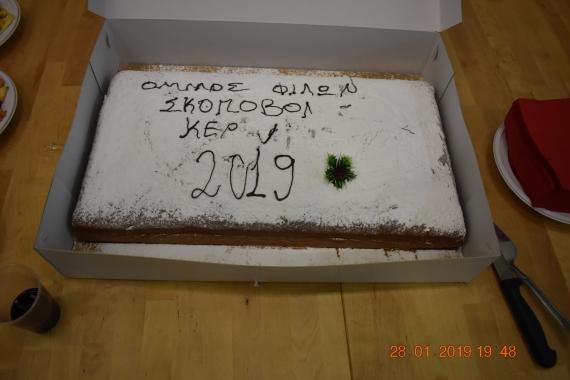 Όμιλος Φίλων Σκοποβολής Κέρκυρας: έκοψε την πίτα του και σας καλεί για δωρεάν γνωριμία