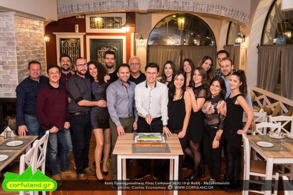 Η ομάδα του Corfuland.gr έκοψε την βασιλόπιτα του 2019