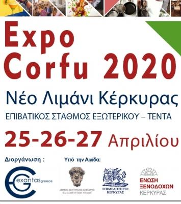 Expo Corfu 2020: Επαγγελματικός, Ξενοδοχειακός Εξοπλισμός, Τρόφιμα-Ποτά, 25-27/04/2020