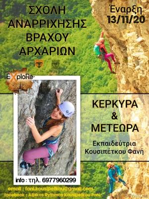 Σχολή Αναρρίχησης Βράχου Αρχαρίων στην Κέρκυρα