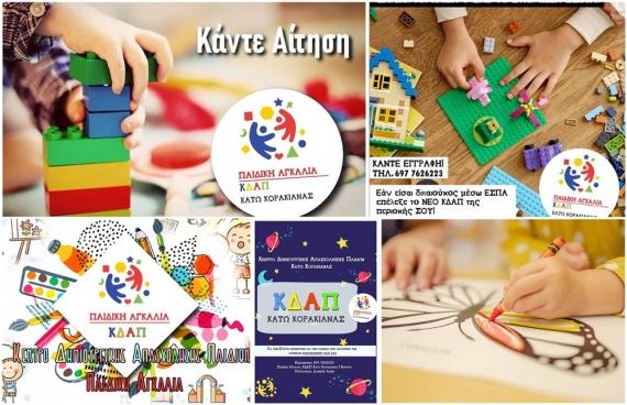 5+1 εξειδικευμένα κέντρα δημιουργικής απασχόλησης στην Κέρκυρα