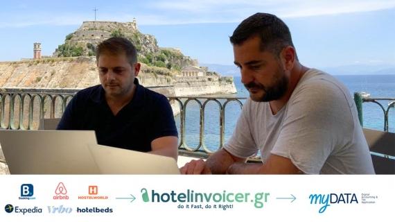 Hotelinvoicer.gr: Η καινοτόμα εφαρμογή ηλεκτρονικής τιμολόγησης δύο Κερκυραίων