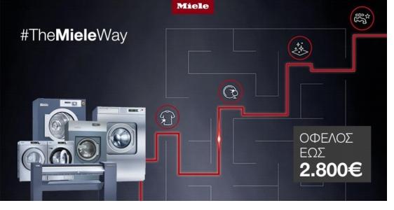 Miele Professional: Ενέργεια #TheMieleWay με όφελος σε συσκευές ιματισμού
