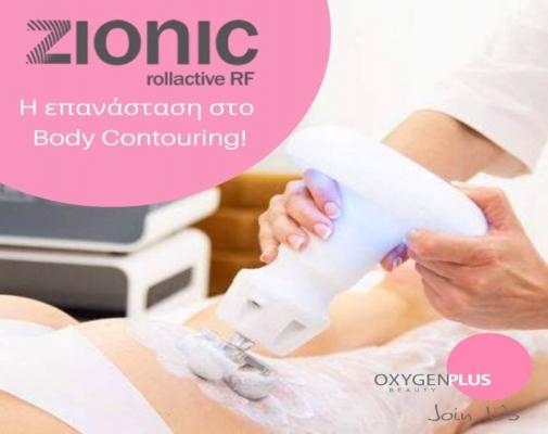 Zionic: Η επανάσταση στη σμίλευση σώματος Body Contouring από το Oxygen Plus