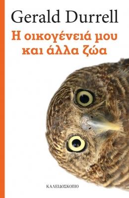 Κυκλοφόρησε στα Ελληνικά το βιβλίο «Η οικογένειά μου και άλλα ζώα» του Τζέραλντ Ντάρελ