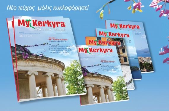 Kυκλοφόρησε το νέο αγγλικό τεύχος του MyKerkyra Magazine