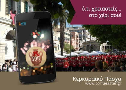 Corfueaster: το Πάσχα της Κέρκυρας στο κινητό σας