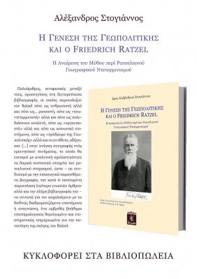 Κυκλοφορεί «Η Γένεση της Γεωπολιτικής και ο Friedrich Ratzel» του Αλέξανδρου Στογιάννου