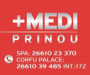 Κερδίστε ένα διπλό μασάζ με τον /την αγαπημένη σας από τα Medi Prinou
