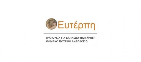 Το Ψηφιακό Μουσικό Ανθολόγιο «Ευτέρπη» από τη Ζωή Διονυσίου