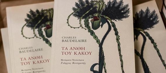 «Τα άνθη του κακού» σε μετάφραση Γιώργου Κεντρωτή