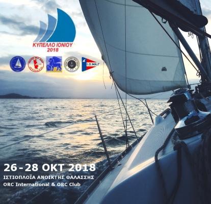 Ιστιοπλοϊκός Αγώνας «Κύπελλο Ιονίου 2018» στην Λευκάδα, 26-28/10/2018