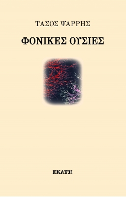 Φονικές Ουσίες: Νέα ποιητική συλλογή από τον Κερκυραίο Τάσο Ψάρρη