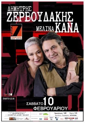 Αποτελέσματα διαγωνισμού προσκλήσεων για Ζερβουδάκη με Κανά στο Επτά