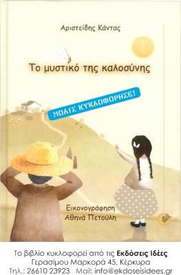 «Το μυστικό της καλοσύνης» του Αριστείδη Κάντα μόλις κυκλοφόρησε