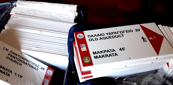 Σηματοδότηση μονοπατιών της Κέρκυρας από τον Ορειβατικό Πεζοπορικό Σύλλογο