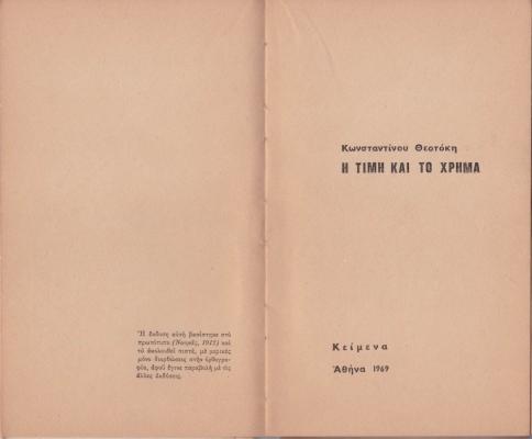 Φίλιππος Βλάχος: ο Κερκυραίος πρωτοπόρος εκδότης στη μεταπολιτευτική Αθήνα