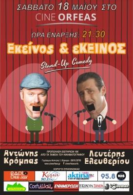 Αποτελέσματα διαγωνισμού για το Stand up Comedy στον Ορφέα