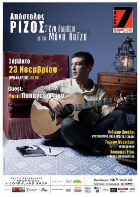 Κερδίστε προσκλήσεις για το αφιέρωμα στο Μάνο Λοΐζο με τον Απόστολο Ρίζο