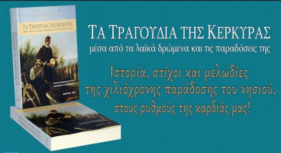 Κυκλοφόρησαν «Τα τραγούδια της Κέρκυρας» του Στέφανου Πουλημένου