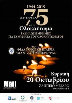 Συναυλία στο Ζάππειο η Φιλαρμονική Μάντζαρος για το Εβραϊκό ολοκαύτωμα