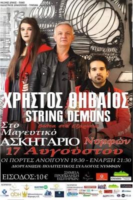 Αποτελέσματα διαγωνισμού για τη συναυλία Θηβαίου με String Demonds στις Νυμφές