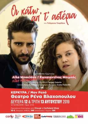 Αποτελέσματα διαγωνισμού προκλήσεων για το θέατρο «Οι κάτω απ' τ' αστέρια»