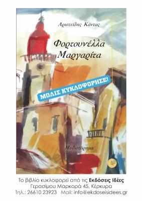 Επανεκδόθηκε το βιβλίο του Αριστείδη Κάντα, Φορτουνέλλα Μαργαρίτα