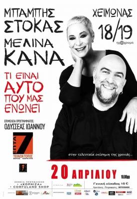 Αποτελέσματα διαγωνισμού για τη συναυλία Μπάμπη Στόκα με Μελίνα Κανά στο 7