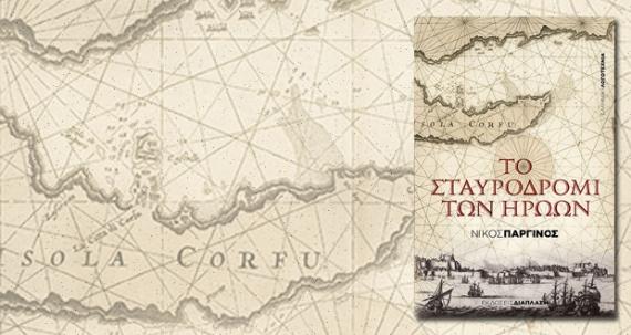 Κυκλοφόρησε το νέο βιβλίο του Κερκυραίου συγγραφέα Νίκου Παργινού