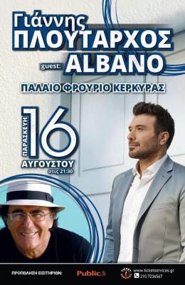 Αποτελέσματα διαγωνισμού προσκλήσεων για τη συναυλία Πλούταρχου με Albano