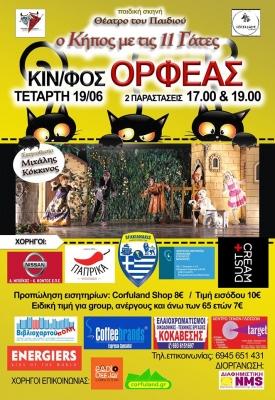 Αποτελέσματα διαγωνισμού προσκλήσεων για το θέατρο  «Ο κήπος με τις 11 γάτες» στον Ορφέα