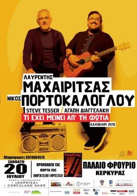 Κερδίστε προσκλήσεις για τη συναυλία Μαχαιρίτσα και Πορτοκάλογλου στο Παλαιό Φρούριο