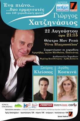 Κερδίστε προσκλήσεις για τη συναυλία Χατζηνάσιου με Χορωδία Αχαράβης στο Μον Ρεπό