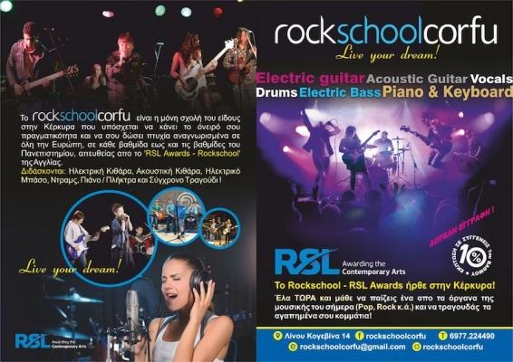 To Rock School για δεύτερο χρόνο στην Κέρκυρα! Τα μαθήματα ξεκινάνε στις 16 Σεπτεμβρίου