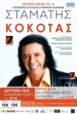Ο Σταμάτης Kόκοτας μιλάει για τις συναυλίες του στην Κέρκυρα