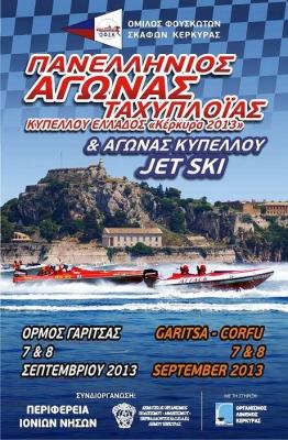 Πανελλήνιος Αγώνας Ταχυπλοϊας και Jet Ski στην Γαρίτσα! 07-08/09/2013