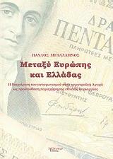 Βιβλίο Παύλου Μεταλληνού «Μεταξύ Ευρώπης και Ελλάδας»