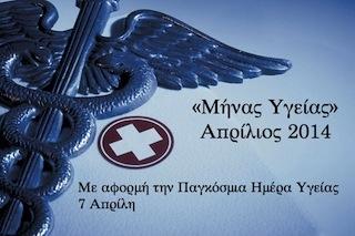 Δωρεάν Ιατρικές Επισκέψεις - Για την Παγκόσμια Ημέρα Υγείας 7 Απρίλη
