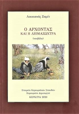 Το νέο βιβλίο του Λουκιανού Ζαμίτ  «Ο άρχοντας και η λιομαζώχτρα»