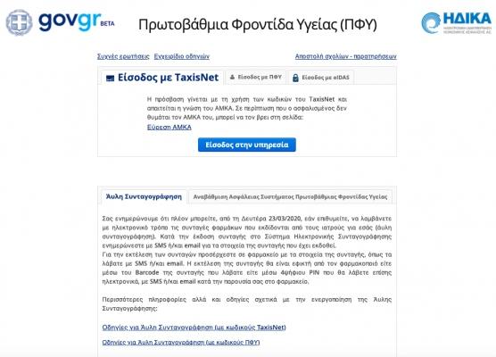 Ενεργό το Σύστημα Ηλεκτρονικής Συνταγογράφησης από 23 Μαρτίου 2020