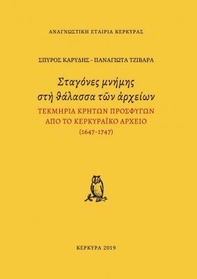 Nέα επετειακή έκδοση της Αναγνωστικής Εταιρίας Κερκύρας.