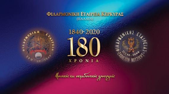 Ο Πέτρος Γάλλιας για τα 180 χρόνια της Παλαιάς Φιλαρμονικής