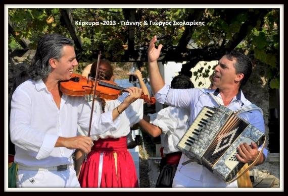 Απολαύστε το τραγούδι «Η φανέστρα σου» από το  Κερκυραϊκό δίδυμο παραδοσιακής μουσικής