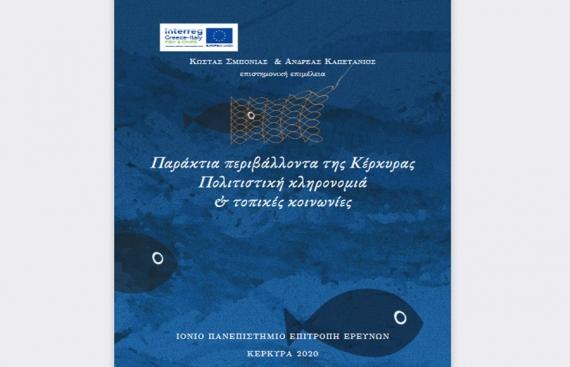 Νέα έκδοση: Παράκτια περιβάλλοντα της Κέρκυρας, πολιτιστική κληρονομιά