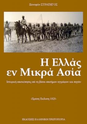Ξενοφών Στρατηγός: ο Κερκυραίος στρατιωτικός, πολιτικός και το συγγραφικό του έργο