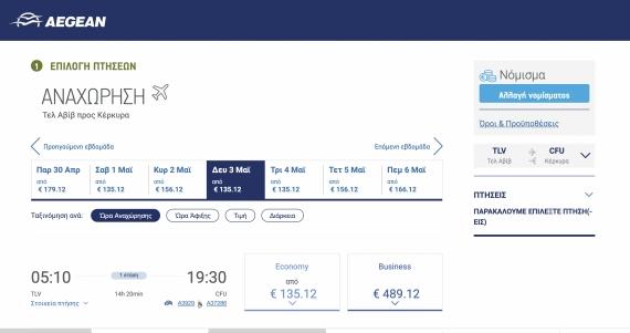 Καθημερινές πτήσεις Κέρκυρα-Τελ Αβίβ του Ισραήλ με Aegean από 135 ευρώ