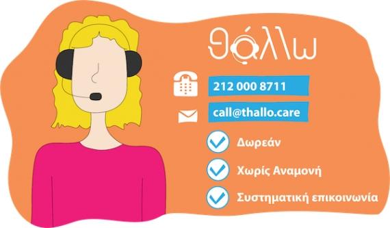 Nέα υπηρεσία τηλεφωνικής ενημέρωσης για τη Νόσο Αλτσχάιμερ