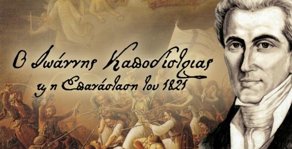 Ο Ιωάννης Καποδίστριας προετοιμάζει την Ελληνική Επανάσταση από την Κέρκυρα