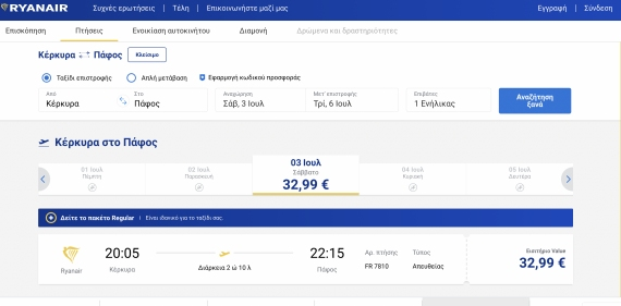 Ryanair: Νέα απευθείας πτήση Κέρκυρα-Κύπρος, από 03 Ιουλίου 2021